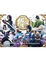 ミュージカル『刀剣乱舞』〜阿津賀志山異聞〜Touken Ranbu:The Musical -Atsukashiyama Ibun-[EMPV-0012][DVD]