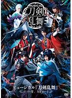 ミュージカル『刀剣乱舞』〜結びの響、始まりの音〜[EMPV-0017][DVD]