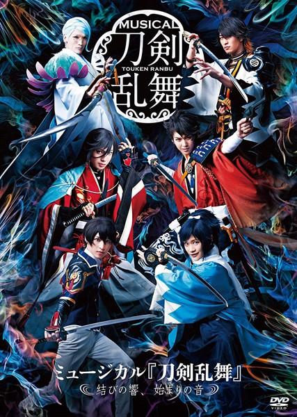 ミュージカル『刀剣乱舞』〜結びの響、始まりの音〜(通常版)