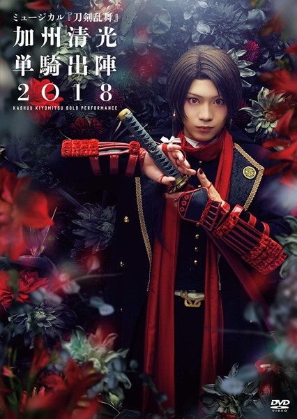 ミュージカル『刀剣乱舞』 加州清光 単騎出陣2018(通常版)
