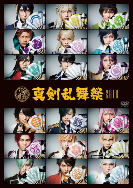 ミュージカル『刀剣乱舞』 〜真剣乱舞祭2018〜 (通常版)