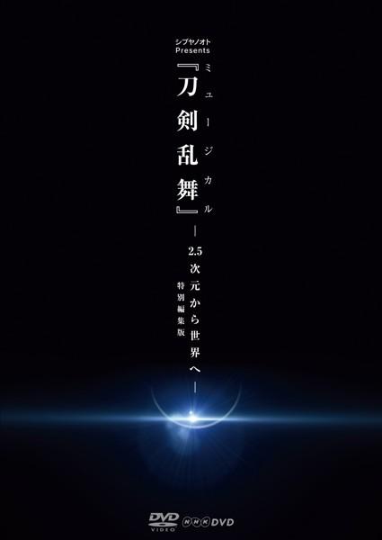 シブヤノオト Presents ミュージカル『刀剣乱舞』-2.5次元から世界へ- <特別編集版>