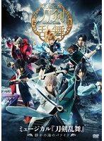 【予約特典付き】ミュージカル『刀剣乱舞』 ~静かの海のパライソ~