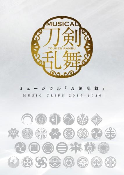 ミュージカル『刀剣乱舞』〜MUSIC CLIPS 2015-2020〜