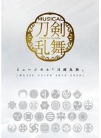ミュージカル『刀剣乱舞』~MUSIC CLIPS 2015-2020~
