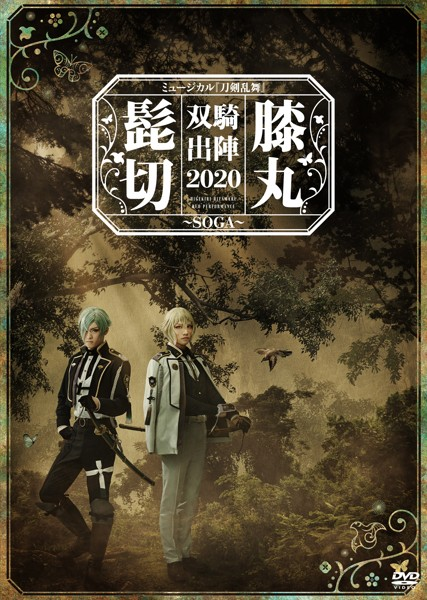 【予約特典付き】ミュージカル『刀剣乱舞』髭切膝丸 双騎出陣 2020 〜SOGA〜