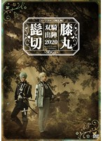 【予約特典付き】ミュージカル『刀剣乱舞』髭切膝丸 双騎出陣 2020 ~SOGA~