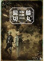 ミュージカル『刀剣乱舞』髭切膝丸 双騎出陣 2020 ~SOGA~