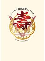 千秋出演:【予約特典付き】ミュージカル『刀剣乱舞』