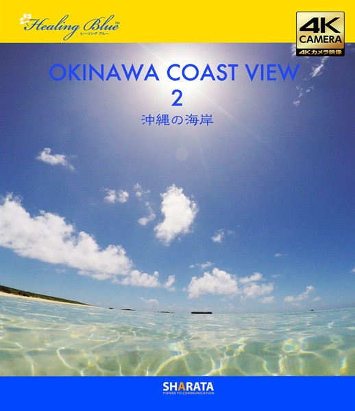 4Kカメラ映像【Healing Blueヒーリングブルー】沖縄の海岸-2〈動画約55分〉ポストカード10種付属 (ブルーレイディスク)