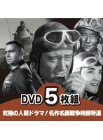 洋画DVD 硫黄島の砂 名画遺産 観ておきたい名作映画集 5枚組