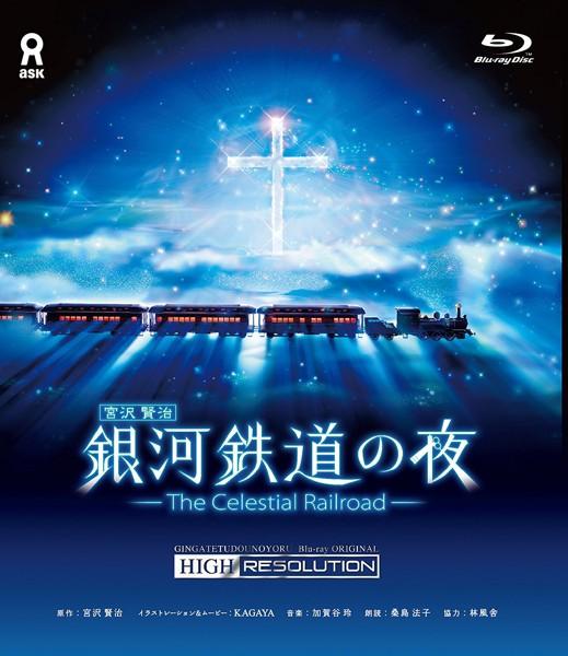 銀河鉄道の夜 オリジナル ハイレゾリューション版 (ブルーレイディスク)