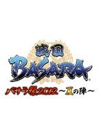 別府あゆみ出演:バサラ祭2012〜夏の陣〜(期間生産限定)