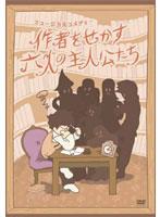 蘭香レア出演:作者をせかす六人の主人公たち