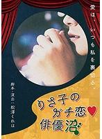 椎名歩美出演:りさ子のガチ恋