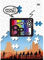 DVD「8P channel 6」Vol.1[FFBO-0070][DVD]