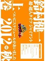 鈴村健一の超・超人タイツ ジャイアント〜ついにスケジュールがあいました 2012秋〜上巻