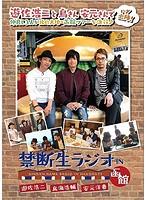 禁断生ラジオ IN 函館