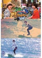 岡本信彦&前野智昭 のぶ旅ハワイ with WAVE!!