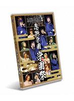 ミュージカル「忍たま乱太郎」第8弾~忍術学園 学園祭~