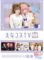 えなコスTV 4巻