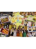 DVD「もぐだれツアー in 大阪」[TBBK-1040][DVD]