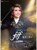 雪組宝塚大劇場公演『f f f-フォルティッシッシモ-』『シルクロード~盗賊と宝石~』