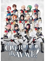 B-PROJECT on STAGE『OVER the WAVE!』REMiX (ブルーレイディスク)