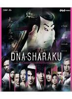 新妻聖子出演:DNA-SHARAKU