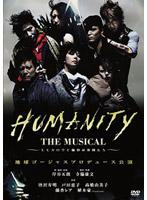 蘭香レア出演:HUMANITY