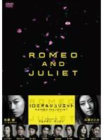 石野真子出演:ロミオ&ジュリエット