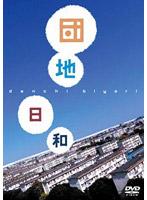 団地日和[ALBPD-0240][DVD]