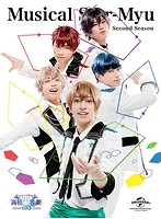 ミュージカル「スタミュ」2ndシーズン[GNBA-2430][DVD]