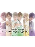 ミュージカル「スタミュ」スピンオフ 『SHUFFLE REVUE』