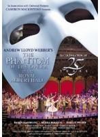 オペラ座の怪人 25周年記念公演 in ロンドン[GNBF-3084][DVD]