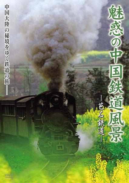 魅惑の中国鉄道風景 芭石鉄道