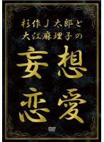 杉作J太郎と大江麻理子の妄想恋愛