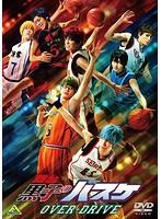 舞台「黒子のバスケ」OVER-DRIVE【田野アサミ出演のドラマ・DVD】