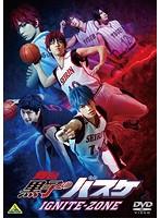 田野アサミ出演:舞台「黒子のバスケ」IGNITE-ZONE