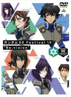ガンダム00 Festival 10 'Re:vision'