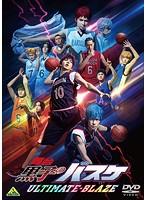 舞台「黒子のバスケ」ULTIMATE-BLAZE【田野アサミ出演のドラマ・DVD】
