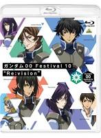 ガンダム00 Festival 10 'Re:vision' (ブルーレイディスク)