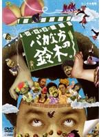 下村真理出演:パパイヤ鈴木の「バカな方の鈴木」DVDコミックス