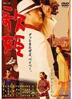 蘭香レア出演:東京セレソンデラックス