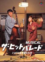 瀬戸カトリーヌ出演:MUSICAL