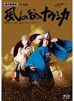 新作歌舞伎『風の谷のナウシカ』 (ブルーレイディスク)