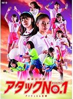 演劇女子部「アタックNo.1」【麻尋えりか出演のドラマ・DVD】