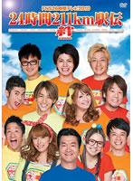 FNS26時間テレビ2010「24時間211km駅伝〜絆〜」/ヘキサゴンオールスターズ