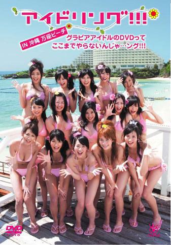 アイドリング!!! IN 沖縄 万座ビーチ 〜グラビアアイドルのDVDってここまでやらないんじゃ…ング!!!