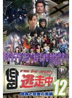 逃走中12〜run